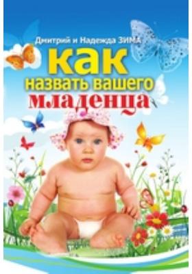 Как назвать вашего младенца