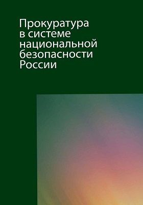 Прокуратура в системе национальной безопасности России: учебное пособие