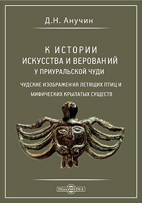 К истории искусства и верований у Приуральской Чуди : Чудские изображения летящих птиц и мифических крылатых существ