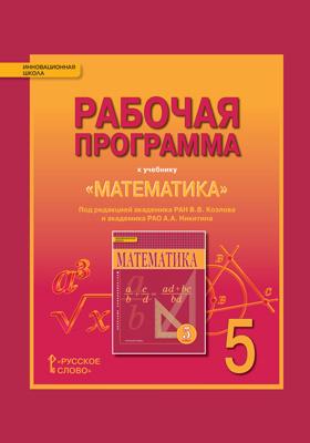 Рабочая программа к учебнику «Математика». 5 класс. Под ред. В.В. Козлова и А.А. Никитина