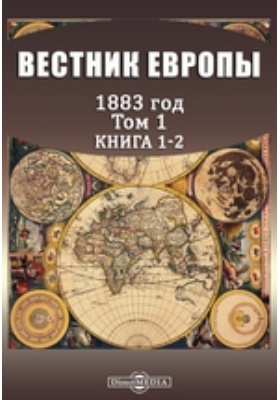 Вестник Европы: журнал. 1883. Т. 1, Книга 1-2, Январь-февраль