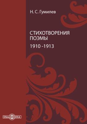 Стихотворения. Поэмы. 1910-1913