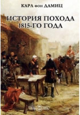 История похода 1815-го года