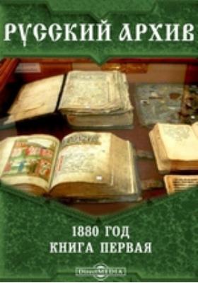 Русский архив : Книга первая. 1880