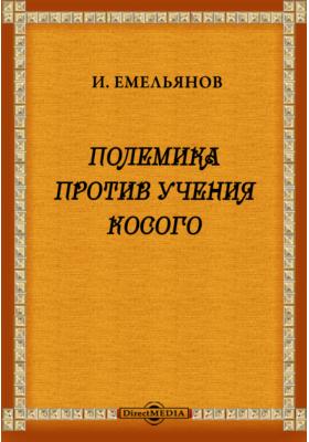 Полемика против учения Косого: духовно-просветительское издание