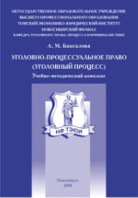 Уголовно-процессуальное право (уголовный процесс): учебно-методический комплекс