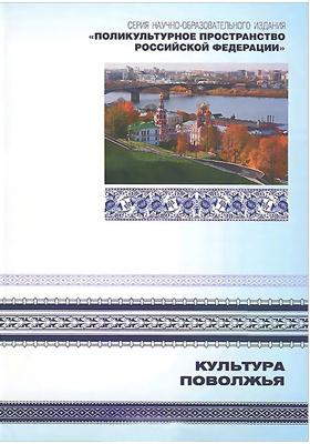Поликультурное пространство Российской Федерации : в 7-ми кн. Кн. VI. Культура Поволжья