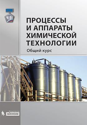 Процессы и аппараты химической технологии : Общий курс : в 2-х кн.