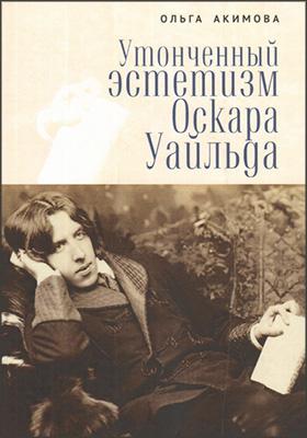 Утонченный эстетизм Оскара Уайльда: монография