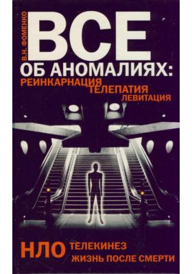 Все об аномалиях: реинкарнация, телепатия, НЛО, телекинез, левитация, жизнь после смерти