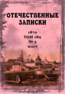 Отечественные записки: журнал. 1870. Т. 189, № 3, Март