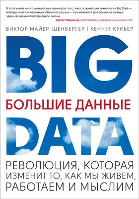 Большие данные : Революция, которая изменит то, как мы живем, работаем имыслим