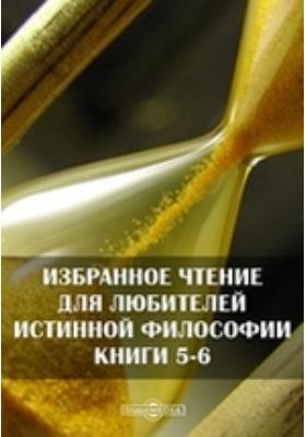 Избранное чтение для любителей истинной философии. Книги 5-6
