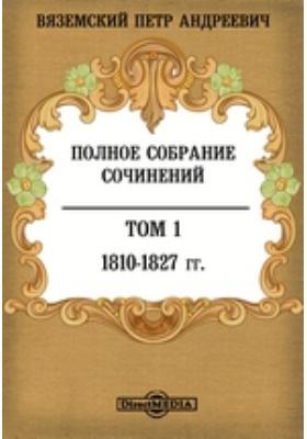 Полное собрание сочинений князя П.А. Вяземского: публицистика. Т. 1. 1810-1827 гг