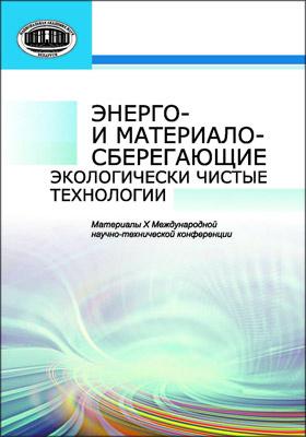 Энерго- и материалосберегающие экологически чистые технологии : материалы X Международной научно-технической конференции (Гродно, 15–16 окт. 2013 г.): научное издание