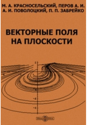 Векторные поля на плоскости