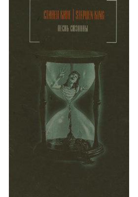 "Песнь Сюзанны = Song of Susannah : Из цикла ""Темная Башня"". Роман"