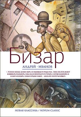 Бизар: роман