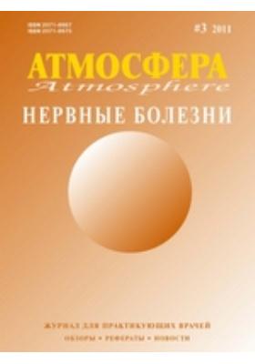 Нервные болезни: журнал. 2011. № 3