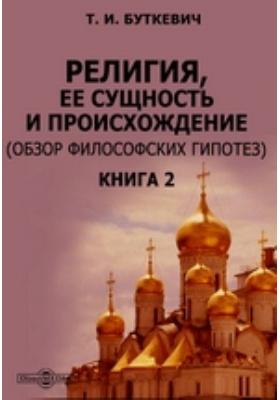Религия, ее сущность и происхождение. (Обзор философских гипотез). Книга 2