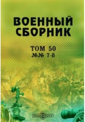 Военный сборник: журнал. 1866. Т. 50, №№ 7-8