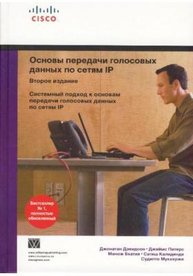 Основы передачи голосовых данных по сетям IP = Voice over IP Fundamentals : Второе издание