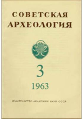 Советская археология: журнал. 1963. № 3