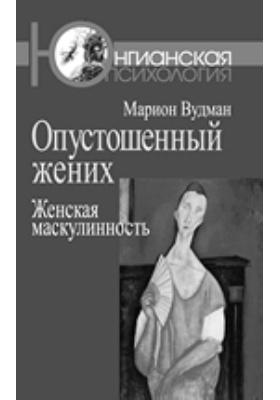 Опустошенный жених: Женская маскулинность: художественная литература