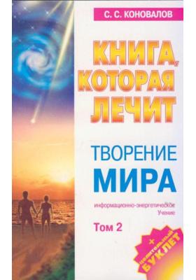 Творение Мира. Том 2 : Информационно-энергетическое учение