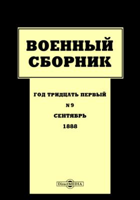 Военный сборник: журнал. 1888. Том 183. №9