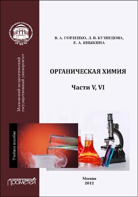 Органическая химия: учебное пособие, Ч. V, VI