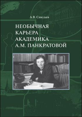 Необычная карьера академика А.М. Панкратова: монография