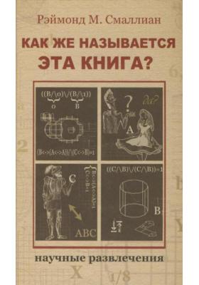 Как же называется эта книга? : Сборник задач по логике