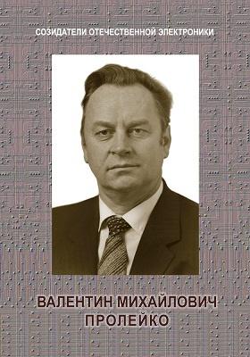 Валентин Михайлович Пролейко