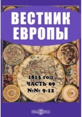 Вестник Европы: журнал. 1813. № 9-12. 1813 г, Май-июнь, Ч. 69
