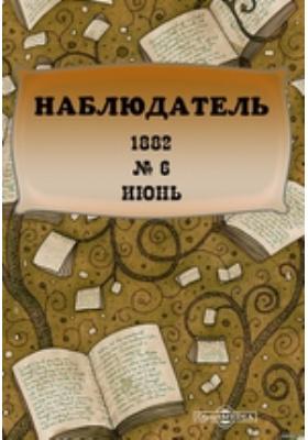 Наблюдатель. 1882. № 6, Июнь