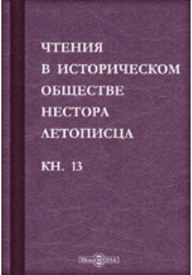 Чтения в историческом обществе Нестора летописца. Книга тринадцатая