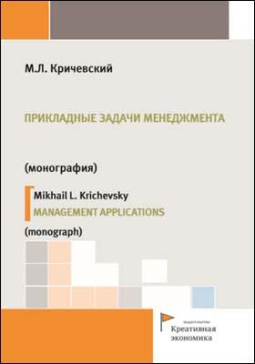 Прикладные задачи менеджмента = Management applications: монография