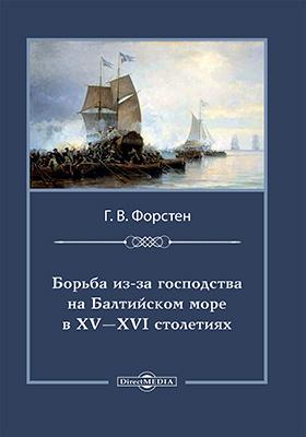Борьба из-за господства на Балтийском море в XV и XVI столетиях: монография