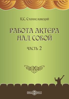 Работа актера над собой: практическое пособие, Ч. II
