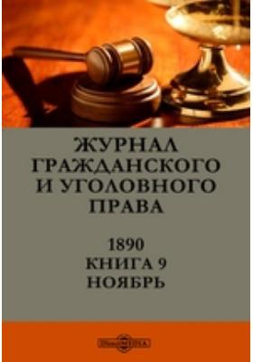 Журнал гражданского и уголовного права: журнал. 1890. Книга 9, Ноябрь