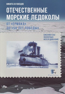 Отечественные морские ледоколы : от «Ермака» до «50 лет Победы»