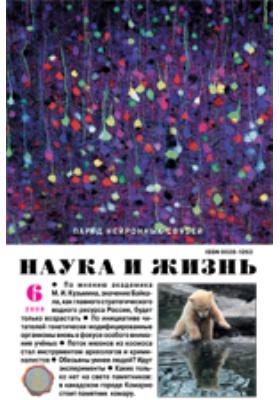 Наука и жизнь: ежемесячный научно-популярный журнал. 2008. № 6