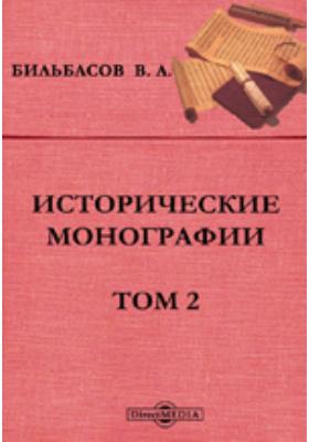 Исторические монографии. Т. 2