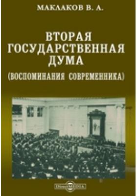 Вторая Государственная Дума (воспоминания современника): документально-художественная литература