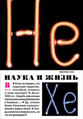 Наука и жизнь: ежемесячный научно-популярный журнал. 2016. № 8