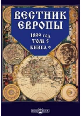 Вестник Европы: журнал. 1899. Т. 5, Книга 9, Сентябрь