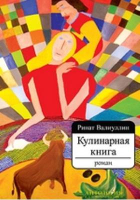 Кулинарная книга: художественная литература
