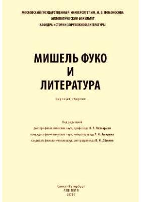 Мишель Фуко и литература: научный сборник
