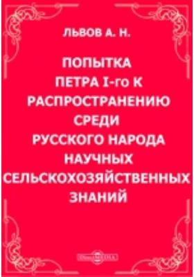 Попытка Петра I-го к распространению среди русского народа научных сельскохозяйственных знаний
